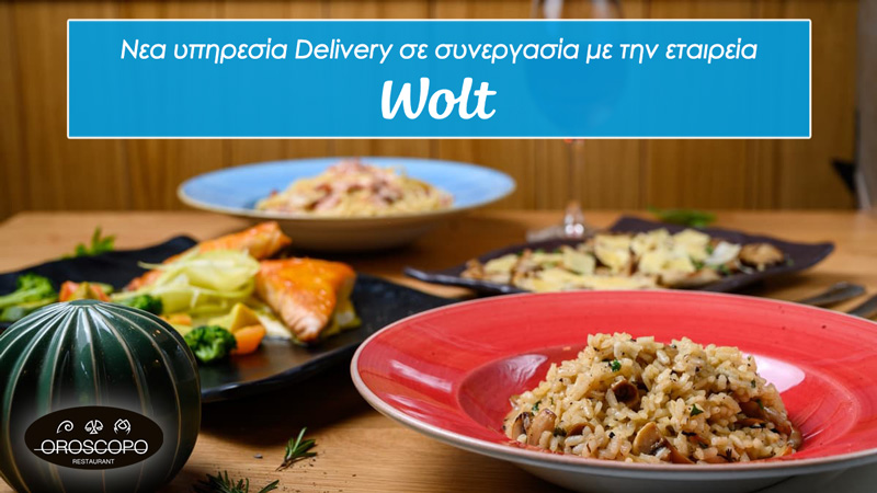 Delivery σε συνεργασία με την Wolt